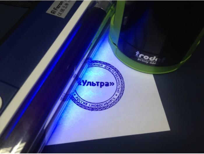 Печати с ультрафиолетовыми метками