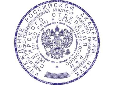 Гербовые печати по ГОСТу