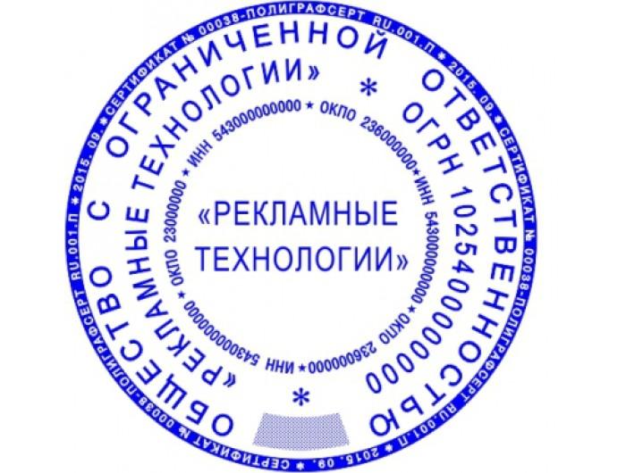 Печати организаций, врачей и ИП по ГОСТу
